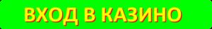 button_вход_в_казино