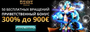 бесплатный бонус в казино