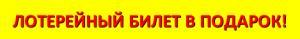 БИЛЕТ В ПОДАРОК
