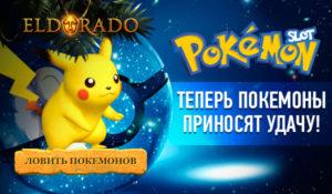 pokemon-slot-eldoclub