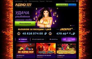 азино 777 бесплатный бонус